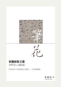 筆花:張騰蛟散文選(1973-2010)