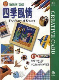 四季風情:創意卡片