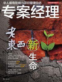 專案經理雜誌 [簡中版] [第34期]:老東西新生命