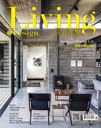 Living & design 住宅美學 [第99期]:Summer beauty life 盛夏消暑逍遙家