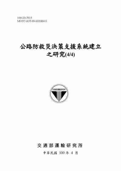 公路防救災決策支援系統建立之研究. (4/4)