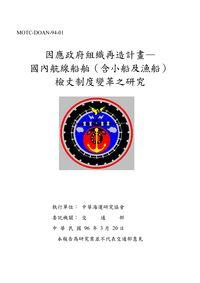 因應政府組織再造計畫:國內航線船舶(含小船及漁船)檢丈制度變革之研究