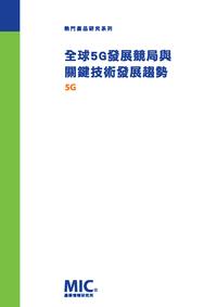 全球5G發展競局與關鍵技術發展趨勢