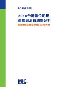 台灣數位影視型態與消費趨勢分析. 2016