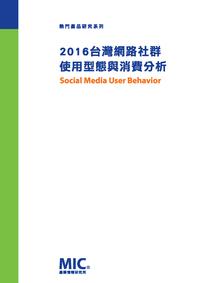 台灣網路社群使用型態與消費分析. 2016