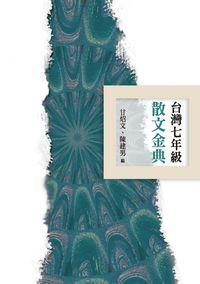 台灣七年級散文金典