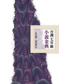 台灣七年級小說金典