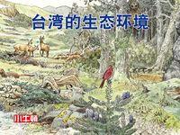 臺灣的生態環境 [有聲書]