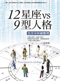 12星座vs9型人格:交叉分析總整理