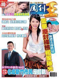 周刊王 2017/08/16 [第175期]:葉華塵封裸照獨家曝光