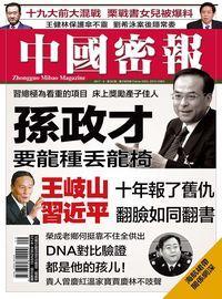中國密報 [總第60期]:孫政才要龍種丟龍椅