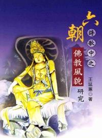 六朝詩歌中之佛教風貌研究