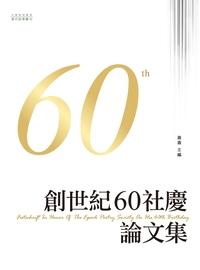 創世紀60社慶論文集