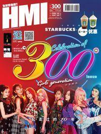 HMI [Issue 300]:少女時代 一起走過的10年