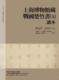 《上海博物館藏戰國楚竹書(九)》讀本