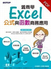 跟我學Excel公式與函數商務應用