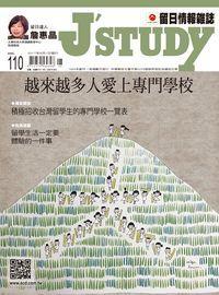 留日情報雜誌 [第110期]:越來越多人愛上專門學校