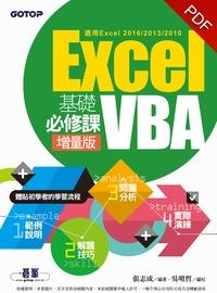 Excel VBA基礎必修課:增量版