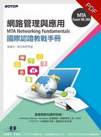 網路管理與應用:國際認證教戰手冊