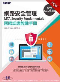 網路安全管理:國際認證教戰手冊