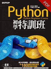 Python初學特訓班