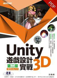 Unity 3D遊戲設計實戰