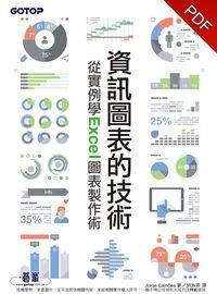 資訊圖表的技術:從實例學Excel圖表製作術
