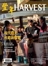 豐年 106/08/15 [第67卷08期]:現代農夫 產銷新樣貌