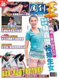 周刊王 2017/08/23 [第176期]:林義傑祕婚生女