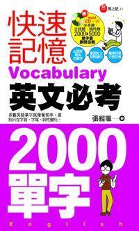 快速記憶英文必考2000單字 [有聲書]