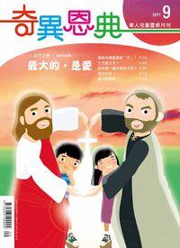 奇異恩典 [2017年09月號]:華人兒童靈修月刊:最大的, 是愛