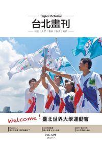 臺北畫刊 [第595期]:Welcome! 臺北世界大學運動會