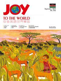 Joy to the World佳音英語世界雜誌 [第213期] [有聲書]:肯亞