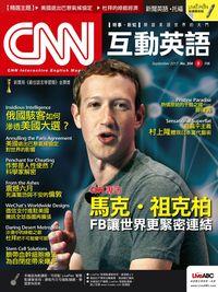 CNN互動英語 [第204期] [有聲書]:馬克.祖克柏 FB讓世界更緊密連結