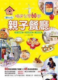 精選台灣60間超fun心親子餐廳
