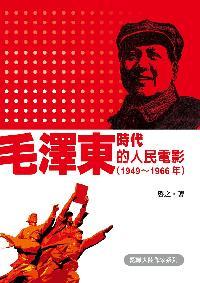 毛澤東時代的人民電影(1949~1966年)