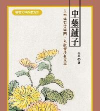 中藥鋪子:草木蟲石皆學問,丸散膏丹有文章
