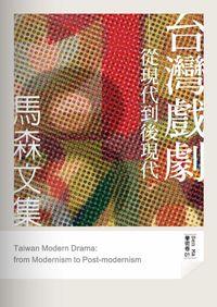 台灣戲劇:從現代到後現代