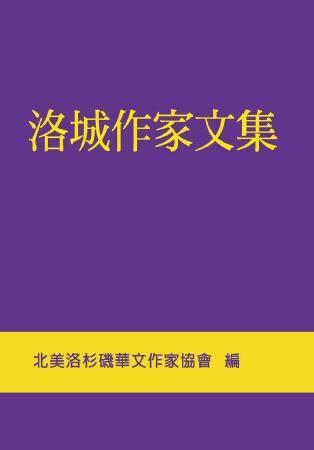 洛城作家文集