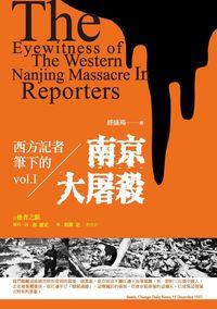 西方記者筆下的南京大屠殺. 上