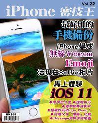iPhone 密技王 [第22期]:最好用的手機備份