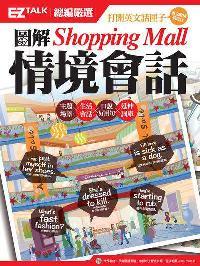 圖解Shopping Mall情境會話 [有聲書]:EZ TALK總編輯嚴選特刊