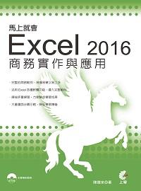 馬上就會Excel 2016商務實作與應用