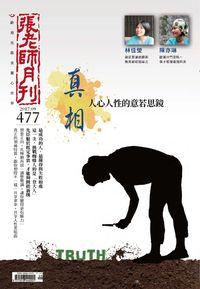 張老師月刊 [第477期]:真相 人心人性的意若思鏡