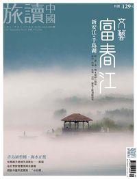 Or旅讀中國 [第67期]:文藝富春江 新安江.千島湖