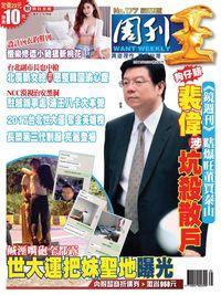 周刊王 2017/08/30 [第177期]:世大運把妹聖地曝光