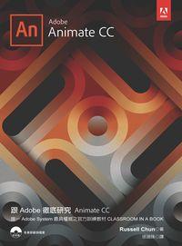 跟Adobe徹底研究Animate CC