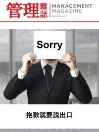 管理雜誌 [第519期]:Sorry : 抱歉就要說出口