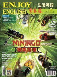 常春藤生活英語雜誌 [第172期] [有聲書]:旋風忍者