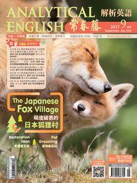 常春藤解析英語雜誌 [第350期] [有聲書]:萌度破表的 日本狐狸村 The Japanese fox village